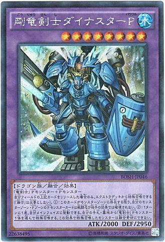剛竜剣士ダイナスターP (Secret/BOSH-JP046)