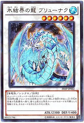 氷結界の龍 ブリューナク (Ultra-P/20AP-JP062)
