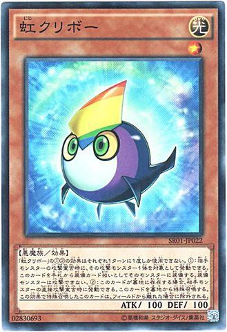 虹クリボー (Normal/SR01-JP022)