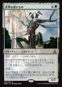 世界を壊すもの/World Breaker/OGW-126/M/緑