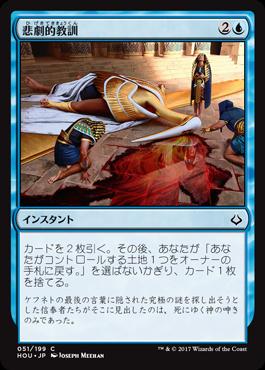悲劇的教訓/Tragic Lesson/HOU-051/C/青