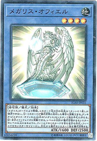 メガリス・オフィエル (Super/IGAS-JP035)・IGAS④儀式地4