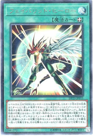フェイバリット・ヒーロー(Rare/DP23-JP015)・DP23①装備魔法