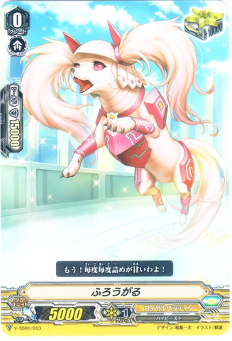 ふろうがる(VTD01/013)
