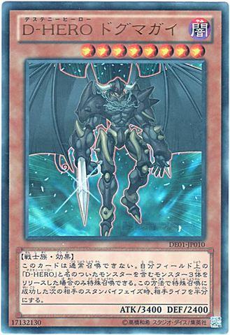 D-HERO ドグマガイ (Ultra)③闇8
