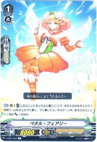 ペタル・フェアリー C(VBT01/054)