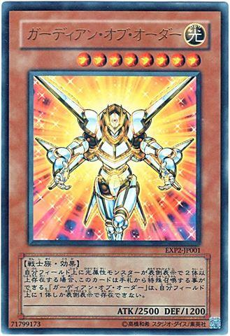 ガーディアン・オブ・オーダー (Ultra)③光8
