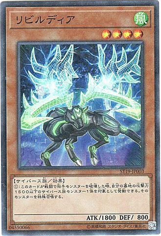リビルディア (Super/ST19-JP003)③風4