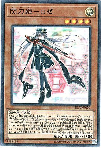 閃刀姫-ロゼ (Super/IGAS-JP020)・IGAS③光4