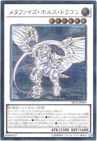 メタファイズ・ホルス・ドラゴン (Ultimate/SECE-JP049)