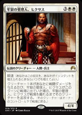 牢獄の管理人、ヒクサス/Hixus, Prison Warden/ORI-019/R/白