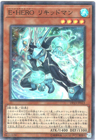 E・HERO リキッドマン(Super/DP23-JP013)・DP23③水4