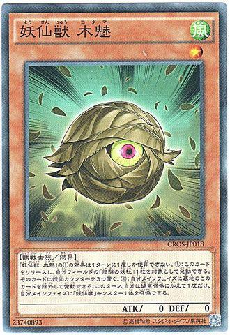 妖仙獣 木魅 (Normal/CROS-JP018)