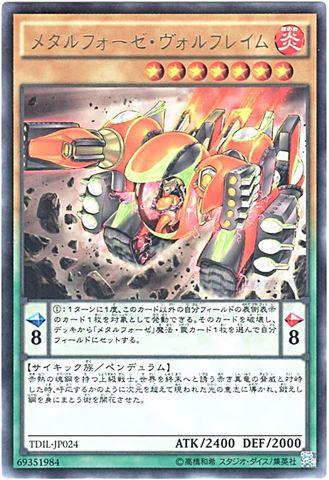 メタルフォーゼ・ヴォルフレイム (Rare/TDIL-JP024)