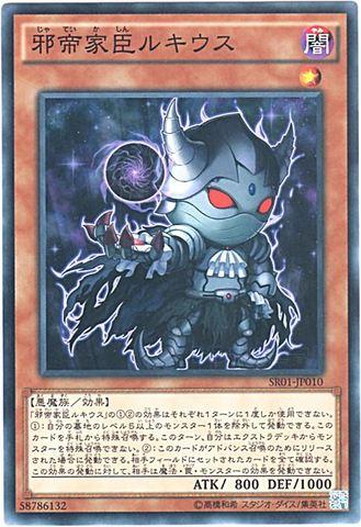 邪帝家臣ルキウス (Normal/SR01-JP010)