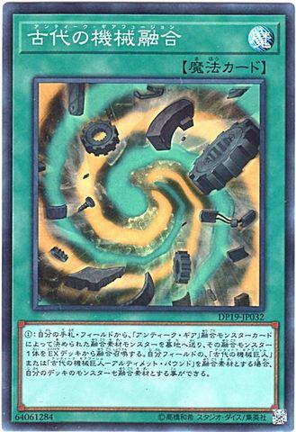 古代の機械融合 (Super/DP19-JP032)①通常魔法