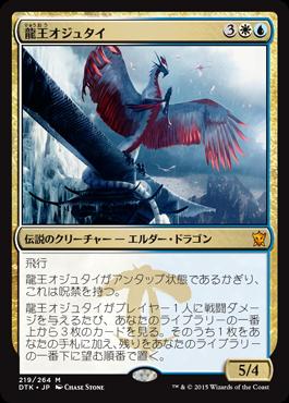 龍王オジュタイ/Dragonlord Ojutai/DTK-219/M/混色