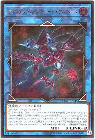 ティンダングル・アキュート・ケルベロス (Ultimate/EXFO-JP045)