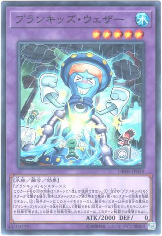 プランキッズ・ウェザー (N/N-P/DBHS-JP018)⑤融合水5