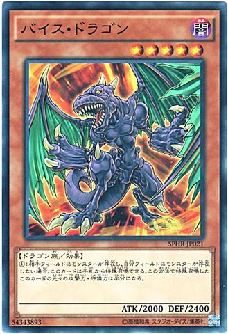 バイス・ドラゴン (N/N-P/SPHR-JP021)③闇5