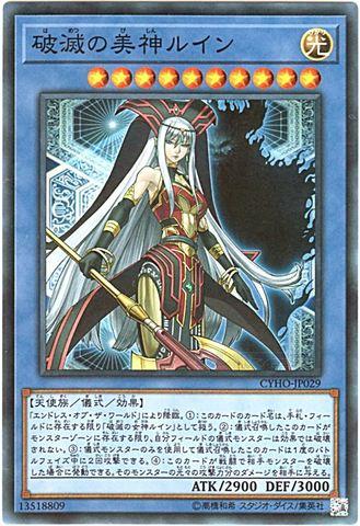破滅の美神ルイン (Super/CYHO-JP029)④儀式光10