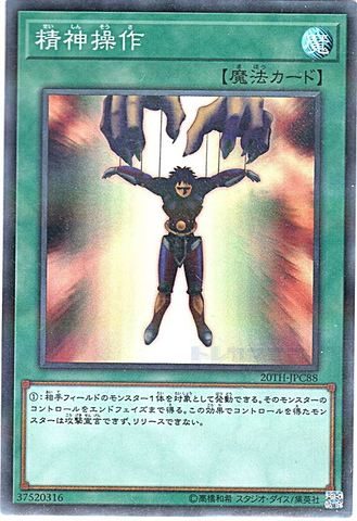 精神操作 (Super-P/20TH-JPC88)①通常魔法