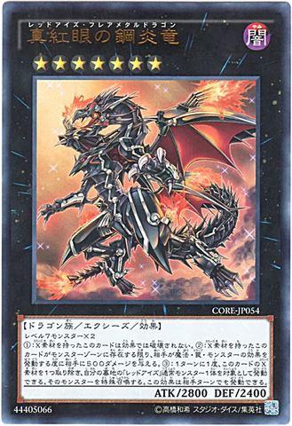 真紅眼の鋼炎竜 (Ultra/CORE-JP054)真紅眼⑥X/闇7