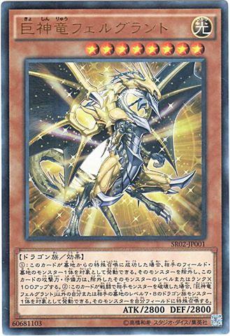 巨神竜フェルグラント (Ultra/SR02-JP001)③光8