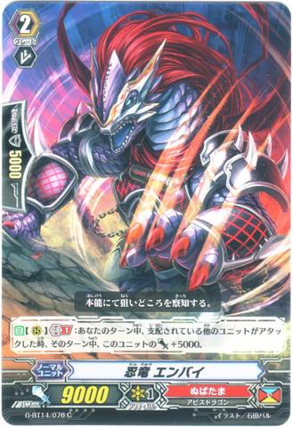 忍竜 エンバイ C GBT14/076(ぬばたま)