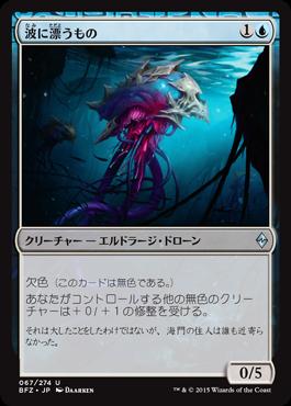 波に漂うもの/Tide Drifter/BFZ-067/U/青