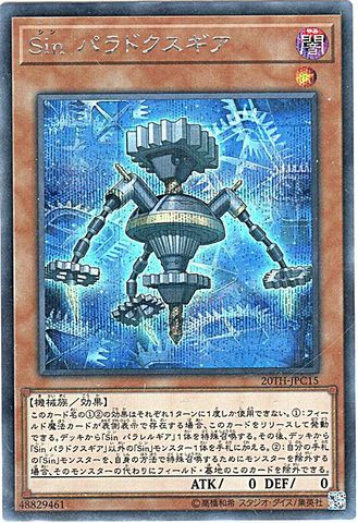 Sin パラドクスギア (Secret/20TH-JPC15)