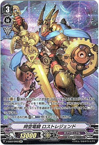 時空竜騎 ロストレジェンド OR VEB04/OR02(ギアクロニクル)