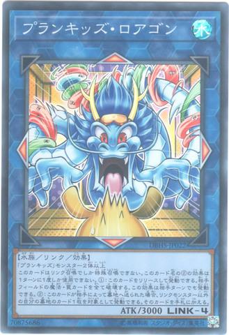 プランキッズ・ロアゴン (Super/DBHS-JP022)⑧L/水4
