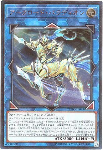 アークロード・パラディオン (Ultimate/CYHO-JP044)⑧L/光3