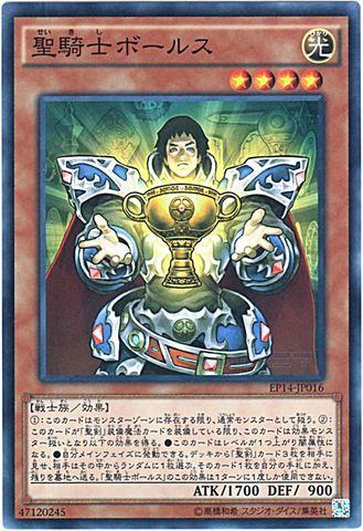 聖騎士ボールス (Super/EP14)③光4