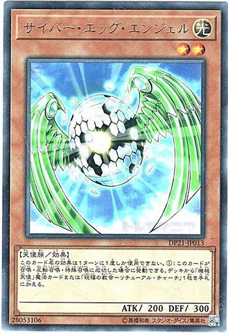 サイバー・エッグ・エンジェル (Rare/DP21-JP013)③光2