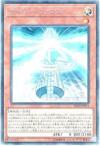 サイバー・ファロス (Rare/DP20-JP013)③光1