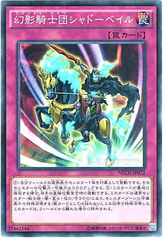 幻影騎士団シャドーベイル (Normal/NECH)②通常罠