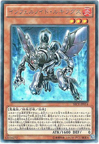 インフェルノイド・ルキフグス (Rare/SECE-JP014)