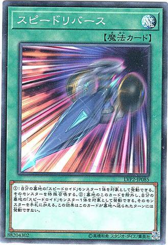 スピードリバース (Normal/LVP2-JP085)SR①通常魔法