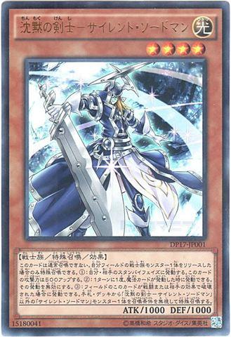 沈黙の剣士-サイレント・ソードマン (Ultra/DP17-JP001)