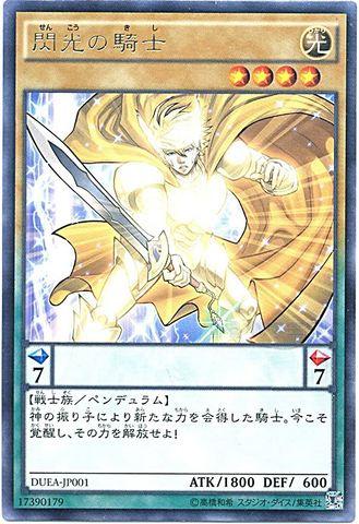 閃光の騎士 (Rare)③光4