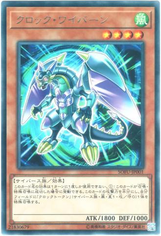 クロック・ワイバーン (Rare/SOFU-JP001)③風4