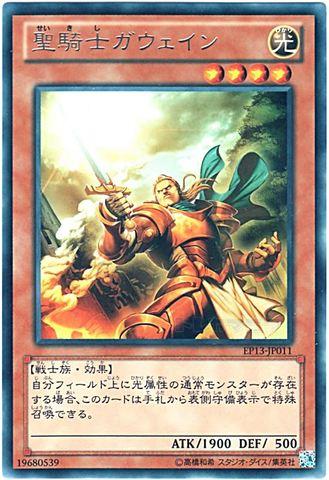 聖騎士ガウェイン (Rare)③光4