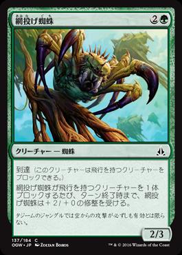 網投げ蜘蛛/Netcaster Spider/OGW-137/C/緑