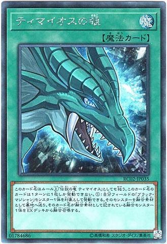ティマイオスの眼 (Secret/RC02-JP035)①通常魔法
