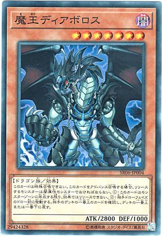 魔王ディアボロス (Normal/SR06-JP004)