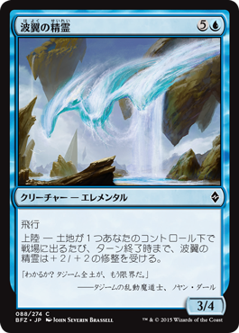 波翼の精霊/Wave-Wing Elemental/BFZ-088/C/青/