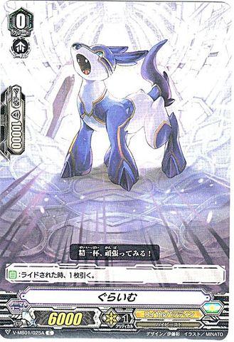 ぐらいむ C VMB01/025A(ロイヤルパラディン)