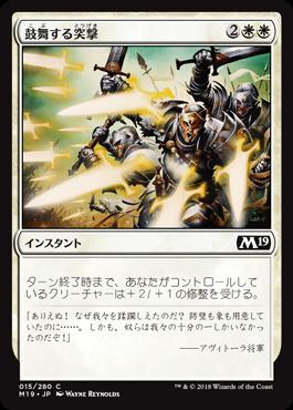 鼓舞する突撃//M19-015/C/白